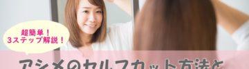 女性のアシメとは?前髪の切り方やおすすめの髪型を紹介!